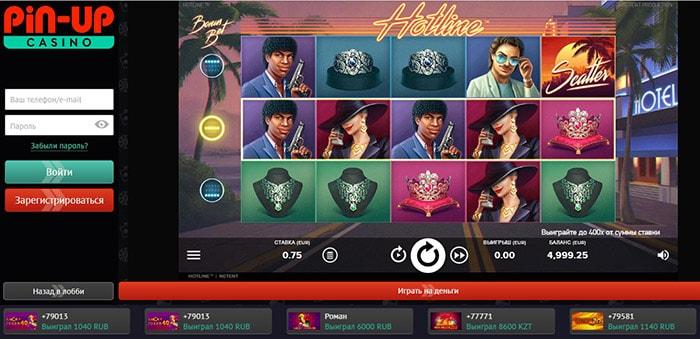 Игровые автоматы Пин ап казино: игра на деньги или бесплатная демо-версия