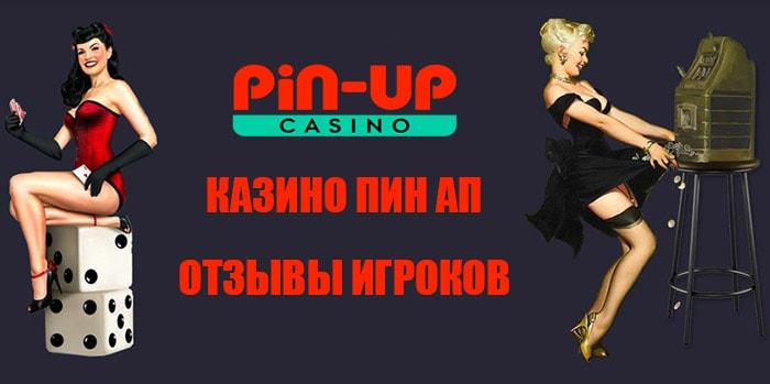 Пин Ап казино отзывы игроков о популярном клубе
