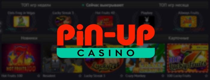 Зеркало казино Пин Ап: найди рабочую копию и играй без блокировки